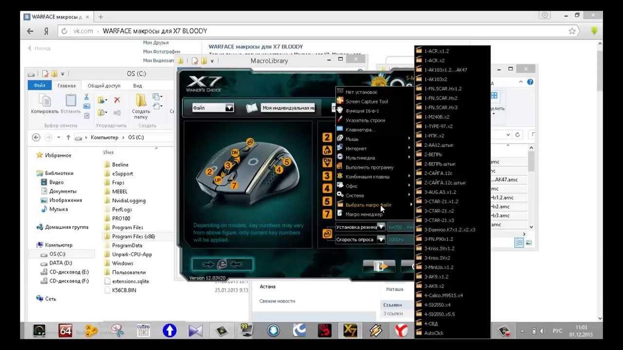 X7 мышка программа скачать