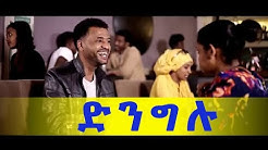 ድንግሉ ሙሉ ፊልም | Dnglu Ethiopian Amharic Movie 2018