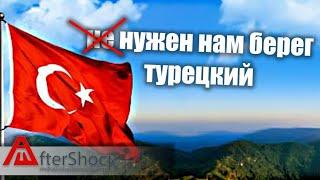 Строим в Турции а не в Крыму. Кому АЭС нужнее