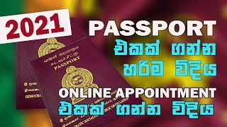 How to get sri lankan passport in sinhala