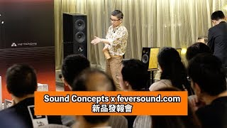 Sound Concepts x feversound.com新品發報會 - 西班牙Kroma Audio及Artesania Audio