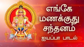 Enge Manakkuthu - Ayyappan Song With Lyrics | Veeramani Raju | Lord Ayyappa Song | 4K