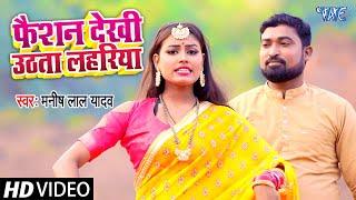 फैशन देखि उठता लहरिया   2021 का सबसे बलास्ट वीडियो सांग   Manish Lal Yadav   Bhojpuri Video Song