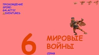 Прохождение Spore: Космические приключения - серия 6: мировые войны