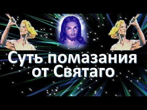 Суть помазания от Святаго