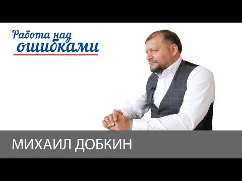 """""""Камо грядеши?""""- Д.Джангиров и М.Добкин, """"Работа над ошибками"""", #421"""