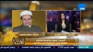 مساء القاهرة - مظهر شاهين : اطالب فاطمة ناعوت بالاعتذار وعدم المكابرة