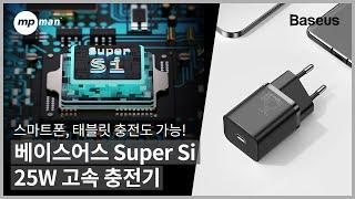 베이스어스 Super Si 25W 고속 충전기