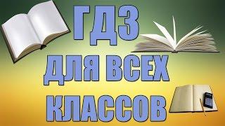 ГДЗ для всех классов (все учебники)