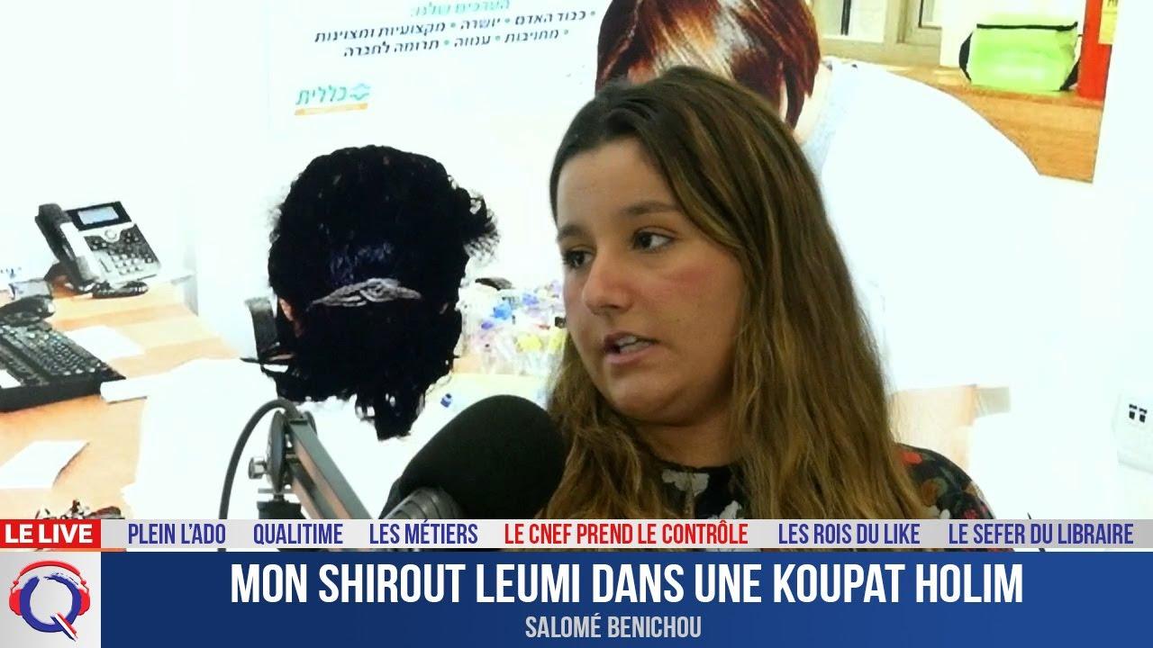Mon shirout leumi dans une Koupat Holim - CNEF#60