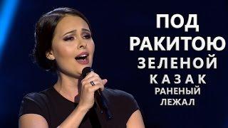 Эльмира Калимуллина Под ракитою зеленой Красота и сила