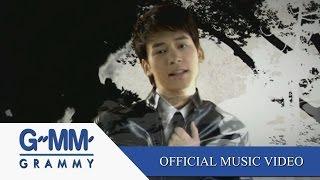 รักแท้มีอยู่จริง - บี้ สุกฤษฎิ์【OFFICIAL MV】