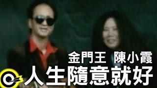 金門王 Chin Man-Wang&陳小霞 Chen Xiao-Xia【人生隨意就好】Official Music Video thumbnail