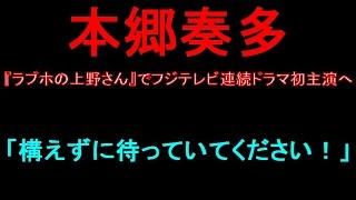 本郷奏多が、連続ドラマ『ラブホの上野さん』で主演を務めることが決定...