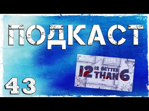 Смотреть прохождение игры Подкаст #43: Новости канала и ответы на вопросы.