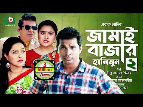 জামাই বাজার - ২ (হানিমুন)   কমেডি নাটক   Jamai Bazar - 2 (Honeymoon)   Full Natok   Comedy Natok