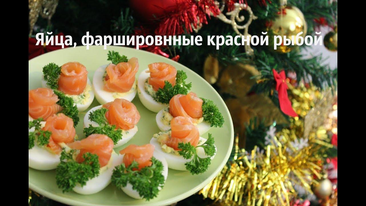 Яйца, фаршированные красной рыбой закуска к Новому году 2018!  закуска вкусно и просто