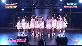 橋本環奈(はしもとかんな)が所属するRev. from DVL 『Do my best!!』 20...
