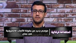 موسم جديد من بطولة الألعاب الالكترونية في عمان