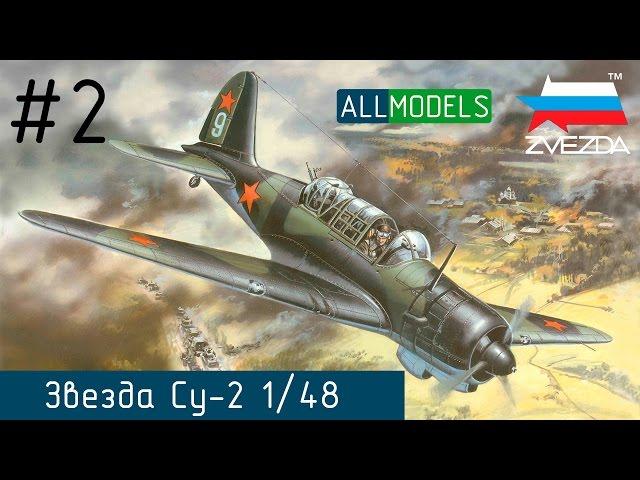 Сборка модели Су-2 - Звезда 4805 - шаг 2