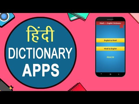 Best English To Hindi Dictionary App 2019 | Top 3