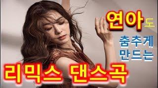 연아도 ~~춤추게 만드는 신나는 ~~리믹스 댄스 댄스 - 28곡