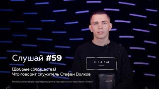 Слушай #59 (Добрые сообщества) Что говорит служитель Стефан Волков