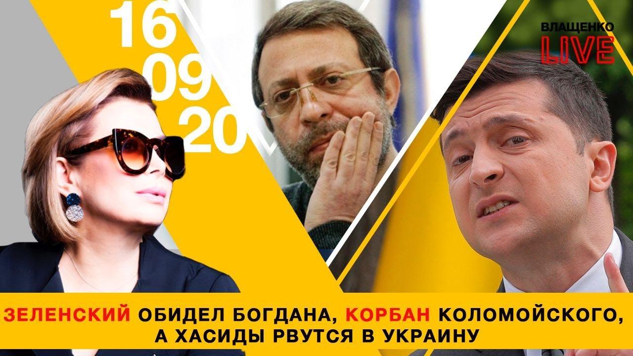 Зеленский обидел Богдана, Корбан - Коломойского, а хасиды рвутся в Украину   Влащенко LIVE