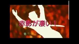 昭和の人には堪らなくかっこいい赤影の動画だけではなく、昭和世代の人もそうでない人も楽しんでいただける動画をたくさん作りました。...