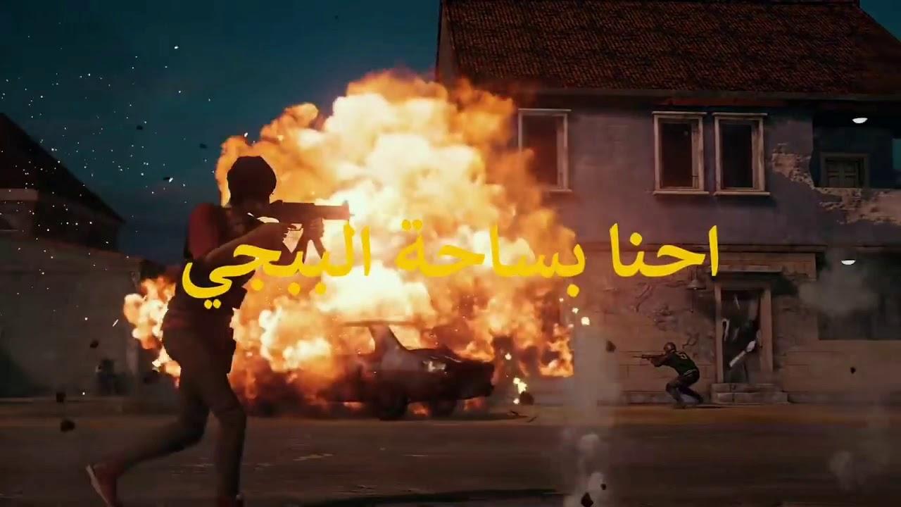 اكو عرب بالطيارة للفنان أحمد العلي pubgmobile