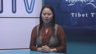 བོད་ཀྱི་བརྙན་འཕྲིན་གྱི་ཉིན་རེའི་གསར་འགྱུར། ༢༠༡༩།༠༥།༡༦ Tibet TV Daily News- May 16, 2019