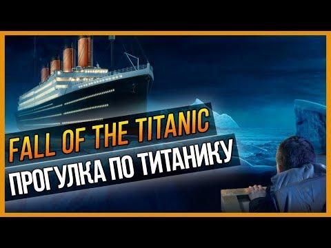 FALL OF THE TITANIC - ПРОГУЛКА ПО ТИТАНИКУ