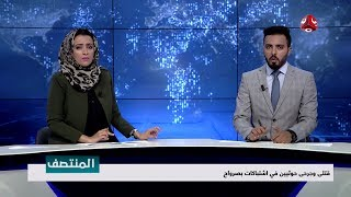 نشرة اخبار المنتصف | 23- 09 - 2018 | تقديم هشام الزيادي واماني علوان | يمن شباب