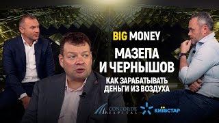 Мазепа и Чернышов. Как зарабатывать деньги из воздуха | Big Money #2