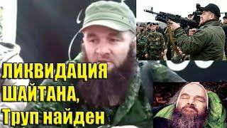 В горах Ингушетии,нашли тело Докку Умарова....