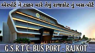GSRTC BUS STAND RAJKOT | Bus Port - Rajkot | New Bus-Stand - Rajkot | City Centre Rajkot Bus Port
