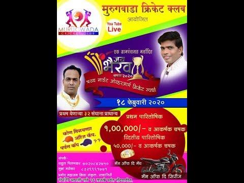 DAY 2 II JAI BHAIRAV CHASHAK 2020 II RATNAGIRI II