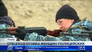Женщины-полицейские проходят курсы подготовки наравне с мужчинами