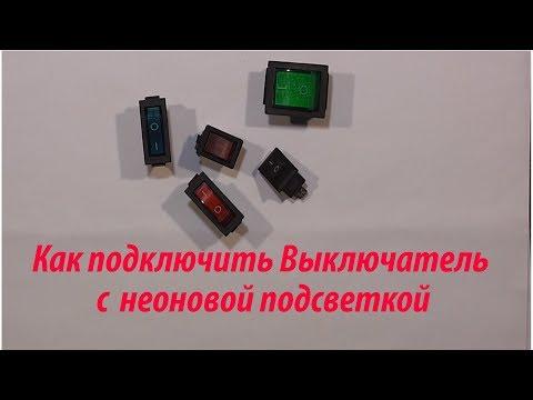 Как подключить трехконтактный выключатель