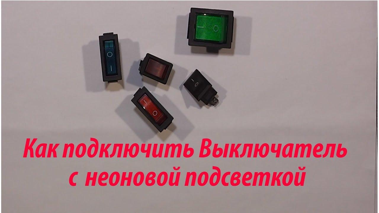 Как подключить Выключатель( Переключатель с подсветкой) с неоновой подсветкой ,  серии IRS-202-2B3