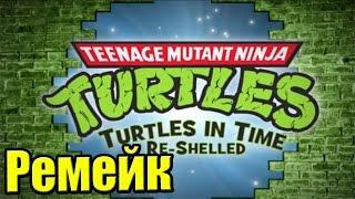 Черепашки Ниндзя (TMNT Turtles in Time Re-Shelled) — Отличный Ремейк Классики