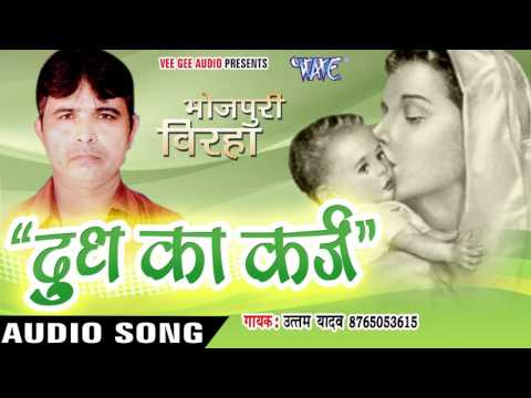 BHOJPURI BIRHA - दुध का क़र्ज़ - Doodh Ka Karz - Uttam Yadav - New Bhojpuri Birha