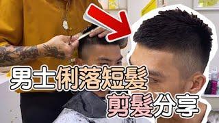 男生俐落短髮|剪髮分享 - 髮型師諾曼