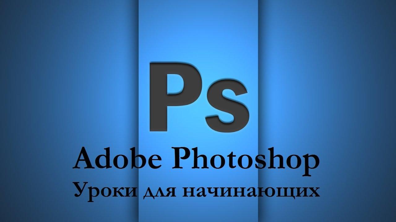 Adobe Photoshop для начинающих - Урок 04. Интерфейс программы