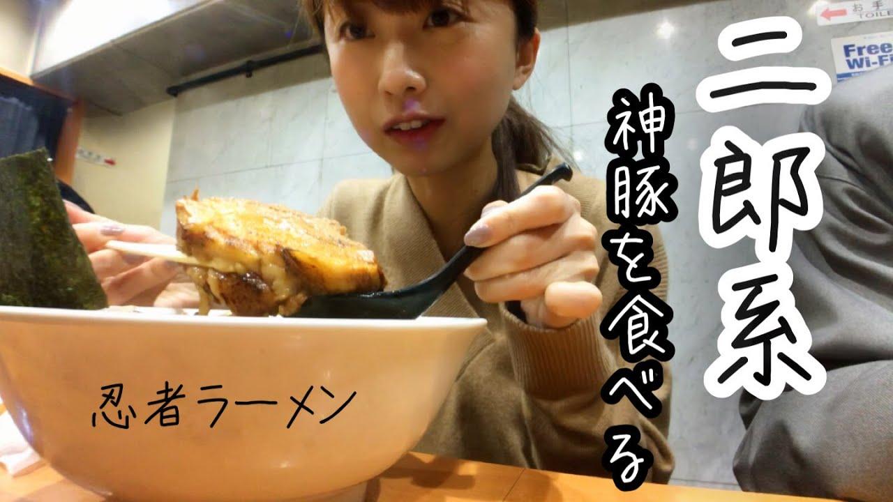 【二郎系】神デカ豚ラーメンを食べる!ゆうぶひ - YouTube