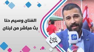 الفنان وسيم حنا - بث مباشر من لبنان