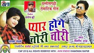 दिलीप राय-सरला गंधर्व-Cg song-Pyar Hoge Chori Chori-Dilip Ray-Sarla Gandharw-Chhattisgarhi geet2018