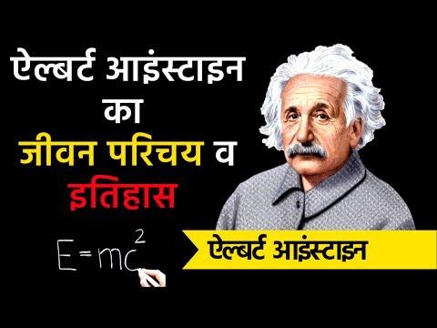 Albert Einstein Biography    Hindi Motivation