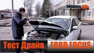 Форд Фокус 3 Универсал 1.6 л 105 л/с Честный тест драйв