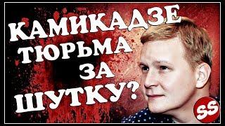 Уголовное дело за шутку / Камикадзе Ди ушел с YouTube [ДИЧЬ В ЗАКОНЕ]
